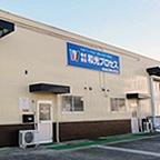 本社(福島第一工場)